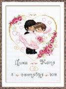 Riolis Counted Cross Stitch Kit Wedding Heart
